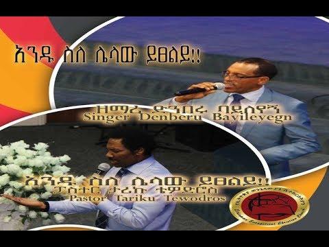 አንዱ ስለ ሌላው ይፀልይ!! (Part Two) ፓስተር ታሪኩ ቴዎድሮስ   Pastor Tariku Tewodros Singer Denberu Bayleyegn