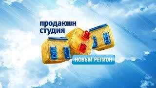 Шоурил продакш студии ТНТ-Новый Регион