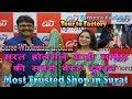 Surat Sarees Wholesale Market Shop || Ajmera Fashion, Phone : 9979148251, 9727502272