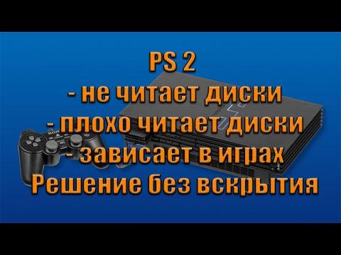 PlayStation 2 не читает диски / плохо читает диски