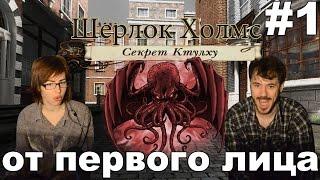 Шерлок Холмс и секрет Ктулху прохождение │ОТ ПЕРВОГО ЛИЦА│#1