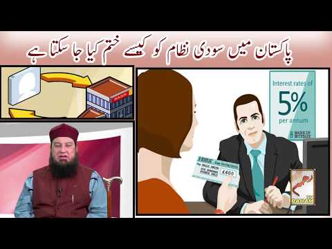 How can the interest system in Pakistan be remove پاکستان میں سودی نظام کو کیسے ختم کیا جا سکتا ہے