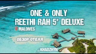 One & Only Reethi Rah Maldives 5 stars Deluxe  обзор отеля by khadzhyn  Review