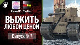 Выжить любой ценой №7 - от TheGun и Komar1K [World of Tanks]