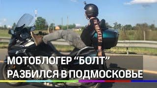 Мотоблогер «Болт» разбился насмерть на мотоцикле. Видео