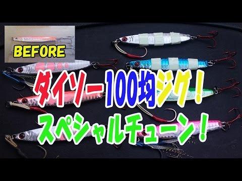 ダイソージグUV発光&夜光シールでSPチューン実釣まで☆彡 新潟上越のショアジギング