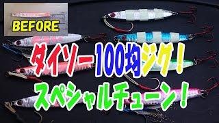 ダイソージグ!UV発光&夜光シールでSPチューン!実釣まで☆彡 新潟上越のショアジギング!