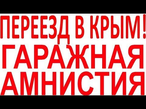 Крым гаражная амнистия в Крыму регистрация оформление гаража зарегистрировать оформить гараж