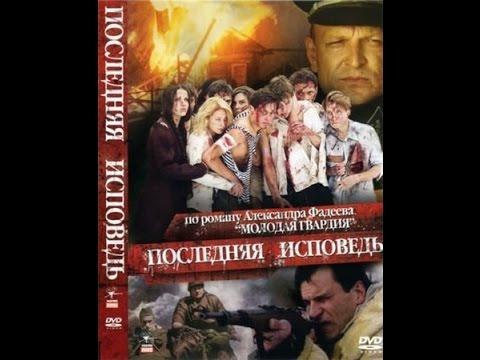 молодая гвардия 2015 смотреть онлайн кино