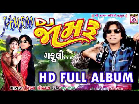 JAMROO FULL ALBUM OFFICIAL | Blockbuster Gujarati DJ | Vikram Chauhan | Viral Tirgar | NEW TIMALI