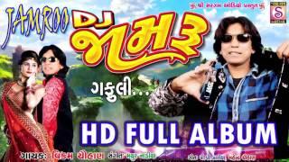 Download lagu JAMROO FULL ALBUM OFFICIAL Blockbuster Gujarati DJ Vikram Chauhan Viral Tirgar NEW TIMALI MP3