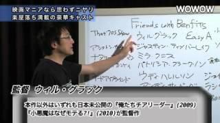 YouTube動画:町山智浩の映画塾!「ステイ・フレンズ」<予習編> 【WOWOW】#52