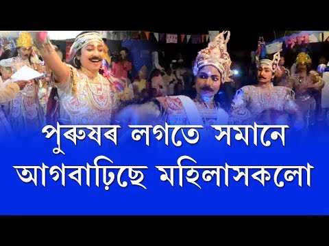 ননৈত মহিলাৰ ভাওঁনা ¦¦ Act of feigning in Nagaon Assam by Wom