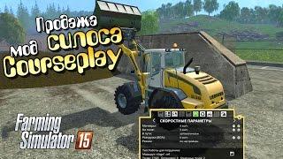 Курсплей продажа силоса - Farming Simulator 15 мод Courseplay обучение туториал Как записать курс