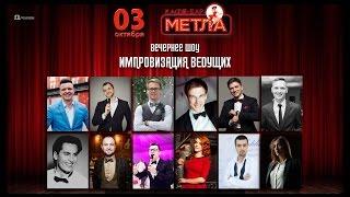 ИМПРОВИЗАЦИЯ ВЕДУЩИХ КОНЦЕРТ 3 ОКТЯБРЯ 2016