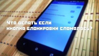видео Как запустить планшет или телефон если не работают кнопки?!