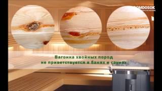 видео Купить вагонку по лучшей цене в СПб для внутренней отделки из осины, липы и сосны