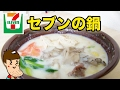 【セブンイレブン】野菜たっぷりの豆乳鍋でほっこり