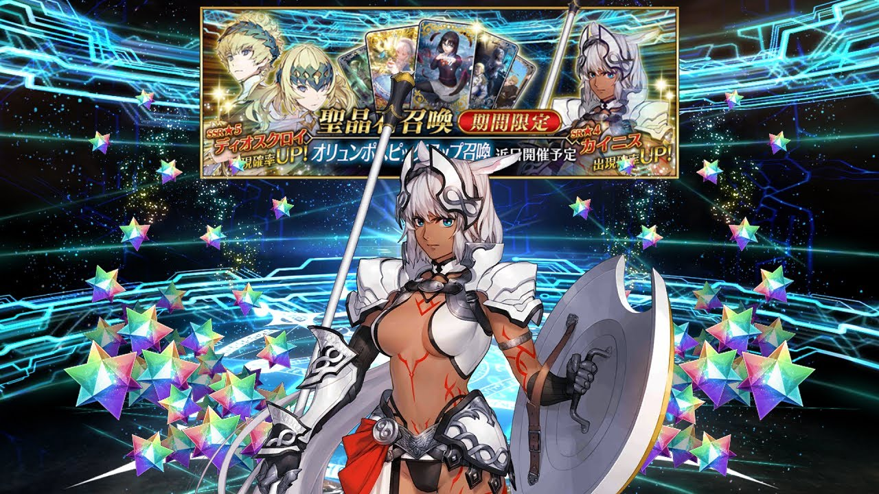 Fate Grand Order Lostbelt 5 Olympus Banner Caenis Summons Youtube
