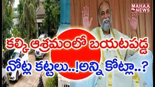On-Going IT Raids In Kalki Bhagavan Ashramam And 33 Crores seized | MAHAA NEWS
