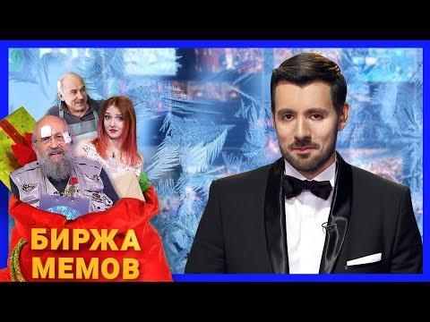 Новогодняя Биржа Мемов: Вассерман. Агния Огонёк. Дискотека Авария.