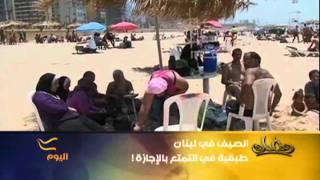 الصيف على شواطئ لبنان