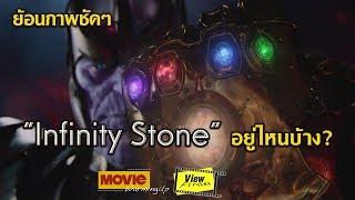 Infinity Stone อยู่ไหนบ้าง [ MovieWarmingUp : Avengers Infinity War มหาสงครามล้างจักรวาล ]