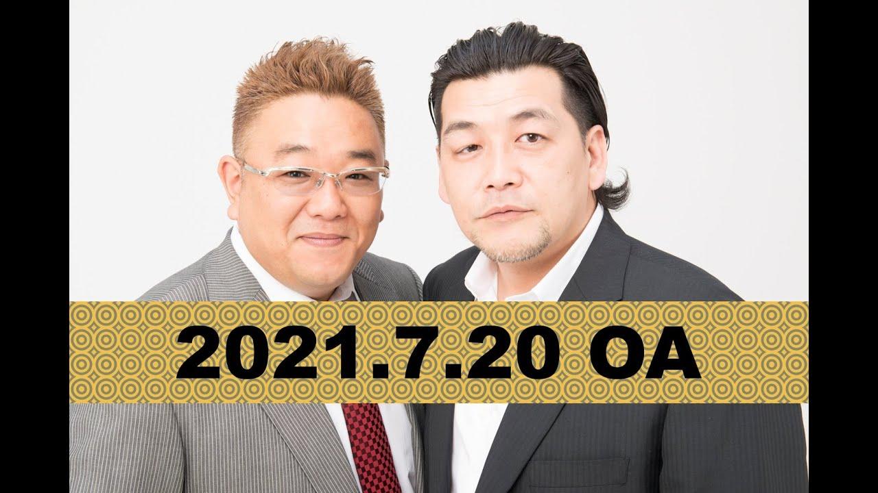 【2021年7月20日OA】fmいずみ サンドウィッチマンのラジオやらせろ