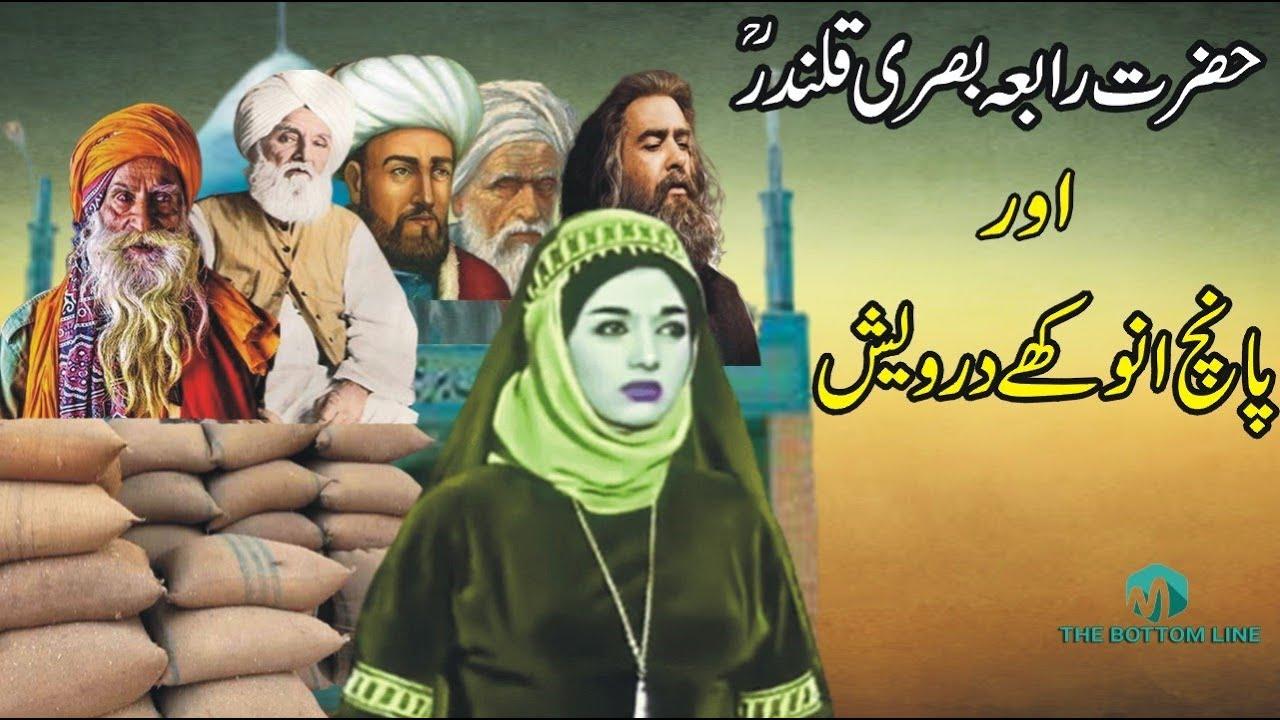 Hazrat Rabia Basri r.a Aur 5 Darvaish/ hazrat rabia basri r.a and her kramaat -sufism