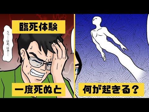 【漫画】人は一度死ぬとどうなる?臨死体験を漫画にしてみた【マンガ動画】【アニメ動画】