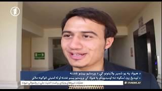 Afghanistan Pashto News 02.02.2018 د افغانستان پښتو خبرونه