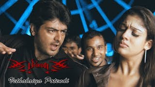 Billa Video songs | Billa Songs | Vethalaya Potendi Video Song | Ajith | Nayanthara | Yuvan Songs