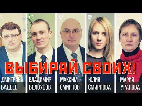 О выборах в Совет депутатов 21 апреля 2019