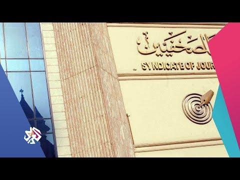 بتوقيت مصر│انتخابات التجديد النصفي لنقابة الصحفيين