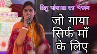रितु पांचाल का भजन - जो गाया सिर्फ माँ के लिए | Ritu Panchal Bhajan 2018 | Chaprana Music
