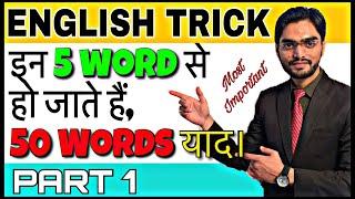 5 words से 50 words याद करे।  DSSSB CTET REET ENGLISH SHORT TRICK | CTET 2018 ENGLISH Root Words
