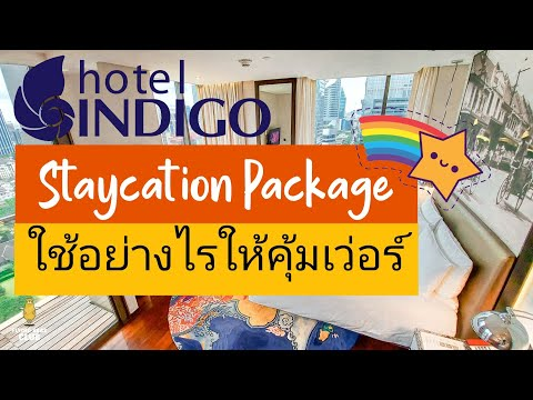 BANGKOK Ep.6  รีวิว โรงแรมอินดิโก้ กรุงเทพ ถนนวิทยุ   Staycation Package at Hotel Indigo Bangkok