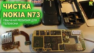 Natalex Чистка Nokia N73 Nokia приятно удивила... умели же делать