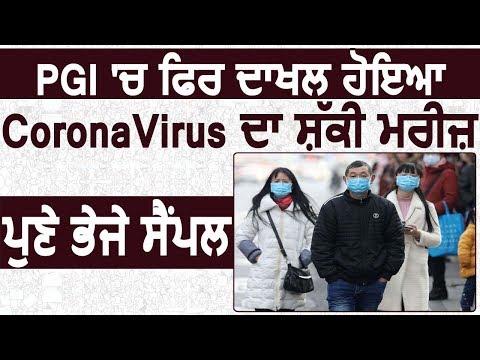 Breaking: Chandigarh के PGI में फिर दाखिल हुआ CoronaVirus का शकी मरीज़