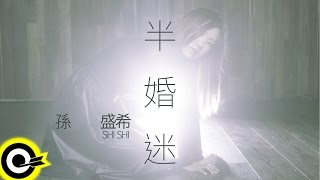 孫盛希 Shi Shi【半婚迷 What Once Was Lost, Now Is Found】「徵婚啟事 Mr. Right Wanted」片尾曲 Official Lyric Video
