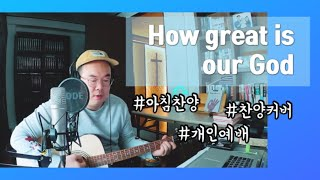 How great is our God /Chris To…