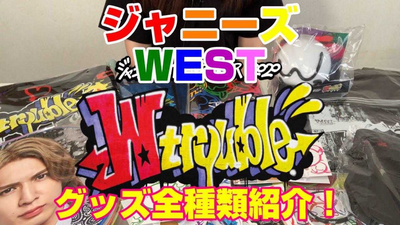 グッズ 2020 west ジャニーズ