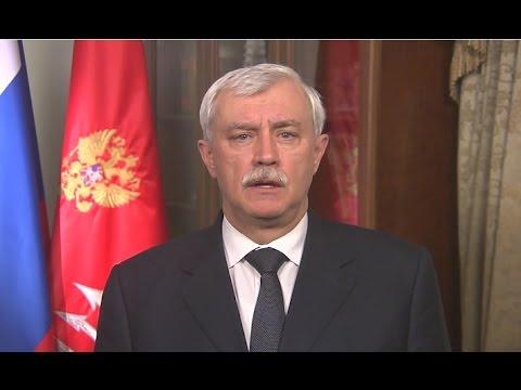 Губернатор Петербурга Георгий Полтавченко обратился к жителям города