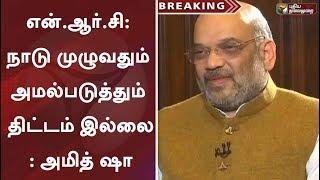 #NRC (என்.ஆர்.சி): நாடு முழுவதும் அமல்படுத்தும் திட்டம் இல்லை: அமித் ஷா