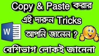 MS Word Expert Tips And Tricks In Bangla | MS Word Expert Label Tutorial