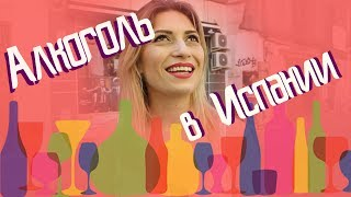 видео Напитки Испании