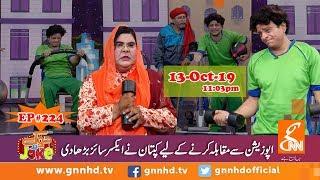 Joke Dar Joke | Comedy Delta Force | Hina Niazi | GNN | 13 October 2019