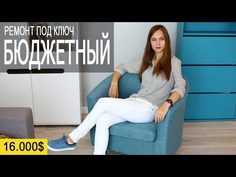 Бюджетный дизайнерский ремонт квартиры-студии  для бережливого хозяина в Минска за 16000 долларов!
