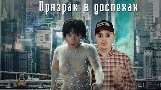 Призрак в доспехах Фильм 2017 - Обзор / СТОИТ ЛИ СМОТРЕТЬ?