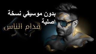 قدام الناس  بدون موسيقي  || انت اللي بين إيديك بدأت اعيش || محمد حماقي  بدون حقوق 0501262769